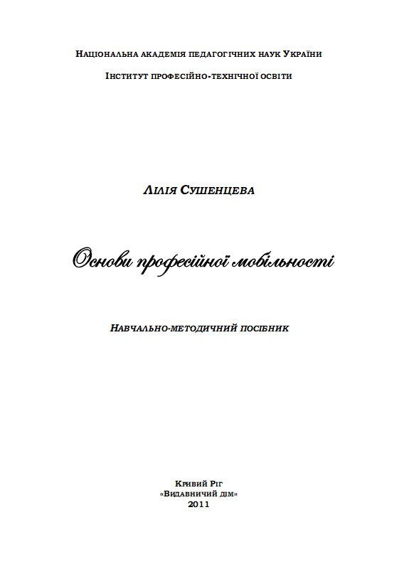 posibnik_sushenceva